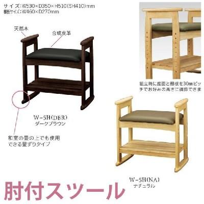スツール 椅子 木製 肘付きスツール Ko-W-5H 弘益