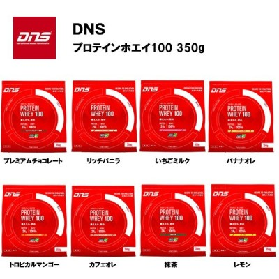 即納 DNS プロテインホエイ100 (350g) プロテイン ホエイ ホエイプロテイン サプリ チョコ チョコレート カフェオレ ストロベリー