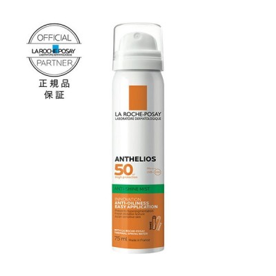 日本ロレアルアクティブコスメティクス ラロッシュポゼ アンテリオス UVプロテクションミスト 50g
