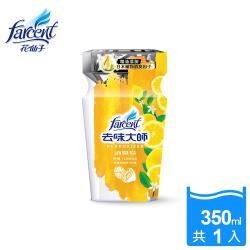 去味大師 消臭易-檸檬(350ml)