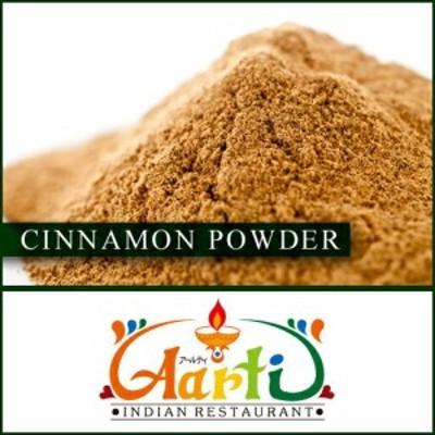シナモンパウダー カシア 500g Cinnamon Powder  常温便   シナモン 粉末 桂皮 肉桂  ケイヒ  ケイ皮 ニッキ インド料理 カレー 製