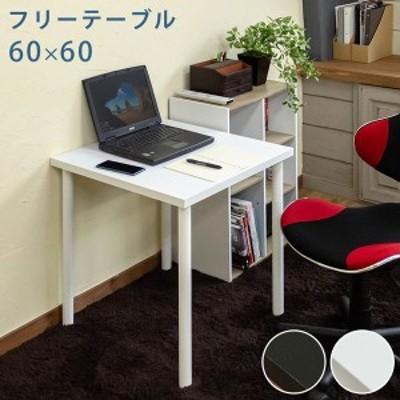 フリーデスク 平机 デスク 机 家具 インテリア フリーテーブル 60×60 BK WH シンプル 単色 場所や用途を選ばず レイアウト自由