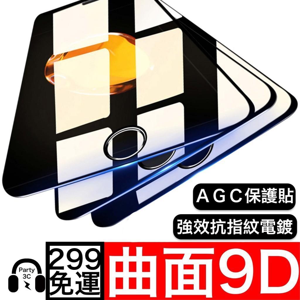 9D滿版玻璃貼 保護貼適用iPhone12 11 Pro Max i12 SE2 XR XS 8 Plus i11 i8