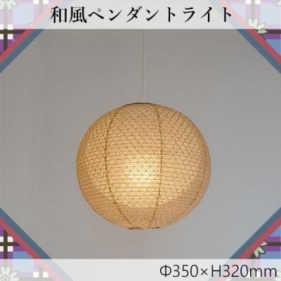 ペンダントライト 小梅茶in小梅白 SPN1-1101 和風照明 和室 和紙 おしゃれ