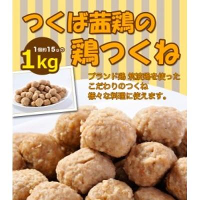 つくば茜鶏の鶏ダンゴ【1個約15gの1kgパック】【茨城県産】鍋やおでん、お弁当に