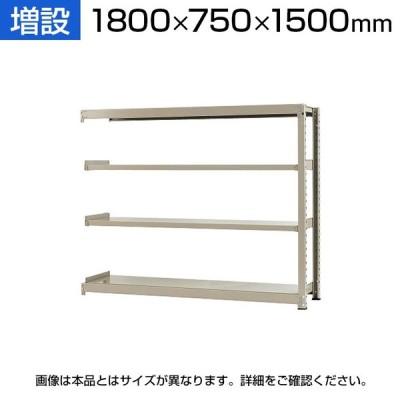 追加/増設用 スチールラック 中量 300kg-増設 4段/幅1800×奥行750×高さ1500mm/KT-KRM-187515-C4
