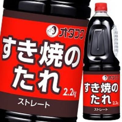 【送料無料】オタフクソース オタフク すきやきのたれ ハンディボトル2.2kg×1ケース(全6本)