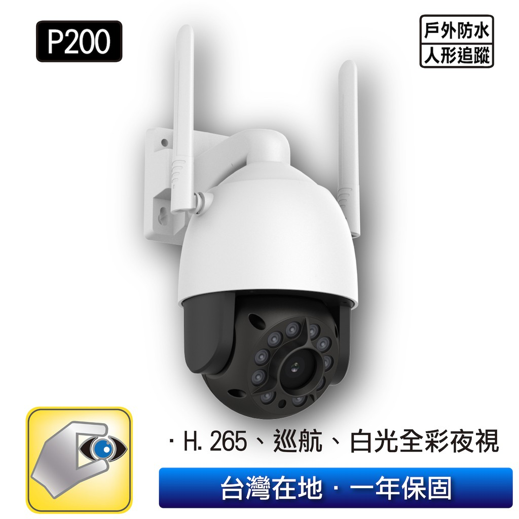 家視保 P200 人形偵測追蹤 自動定點巡航 白光日夜全彩 戶外防水搖頭機  專業級監視器 P系列