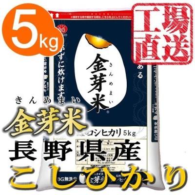 金芽米 無洗米 長野県産コシヒカリ 5kg 令和2年産 送料込 きんめまい