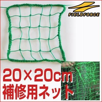 野球 練習 ネット用補修キット 補修ネット 修理 打撃 バッティング FSN-2020S フィールドフォース メール便可