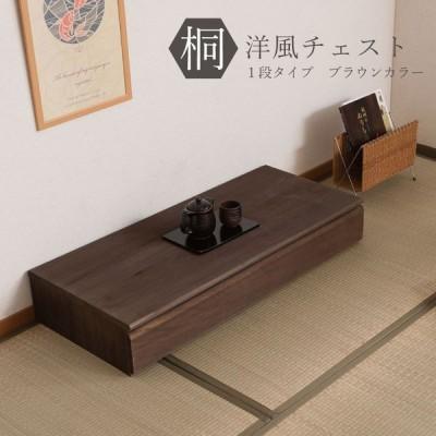 国産 桐箪笥 タンス 桐 1段チェスト ブラウン HI−0095【代引きのみ】