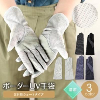 「すべり止め付き」ドライブ・ガーデニングに最適♪「清涼」ボーダー UV手袋 5本指 ショートタイプ 全3色 【手のひらメッシュ】
