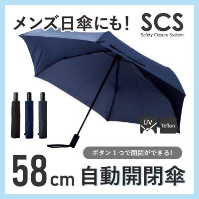 SCS搭載 折りたたみ傘 無地 58cm 紳士傘 テフロン加工 Umbrella アンブレラ 折り畳み傘 メンズ 自動開閉 便利 UV加工 通勤