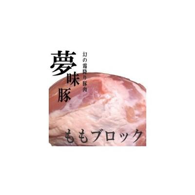 極上 霜降り 新潟 豚肉 夢味豚 モモ ブロック 500g