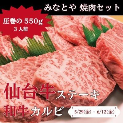 焼肉 仙台牛 送料無料 ステーキ モモ肩 和牛 カルビ セット 3人前 みなとや 仙臺いろは お取り寄せ