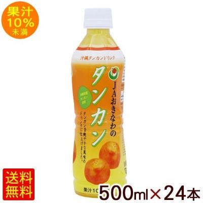 JAおきなわ タンカン 果汁10%未満 500ml×24本 /タンカンジュース