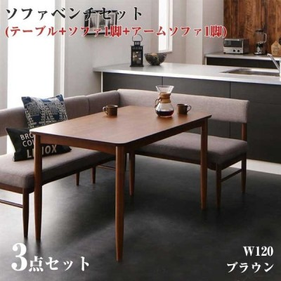 ソファベンチ A-JOY エージョイ 3点セット(テーブル+ソファ1脚+アームソファ1脚) ブラウン W120