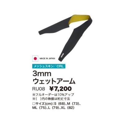 ドライトスキン 3mm ウェットアーム ウィンターギア/サーフィン/マリンスポーツ
