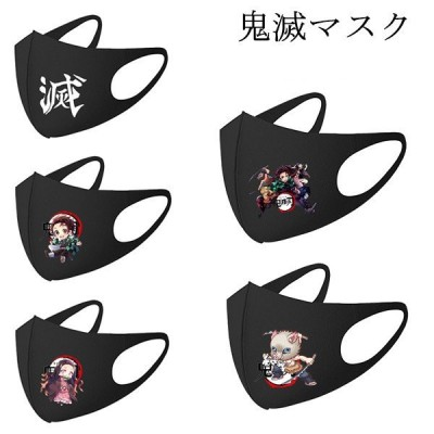 鬼滅の刃 マスク 大人用 Face Mask 洗える 男女兼用 夏用 涼しい コスプレマスク コスプレグッズ コスチューム cosplay キャラクター