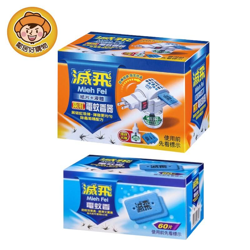 滅飛紙片液體兩用電蚊香器(附1液3片) / 電蚊香片-60片