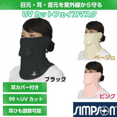 STA-M01 日焼け防止 フェイスマスク 耳カバー付き