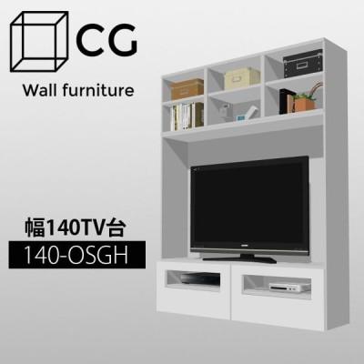 壁面収納家具CG TV台 幅140-奥行32cm 140-OSGH 壁面収納 テレビ台 テレビボード