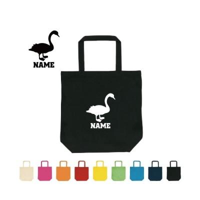 「白鳥」お名前入りトートバッグMサイズ 手提げバッグ キャンバスバッグ 白鳥、スワン、swan、渡り鳥