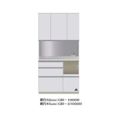パモウナ製キッチンボード(食器棚) CIR−1000R 開梱設置送料無料(北海道・沖縄・離島は除く) メーカー直送に付き代引き不可
