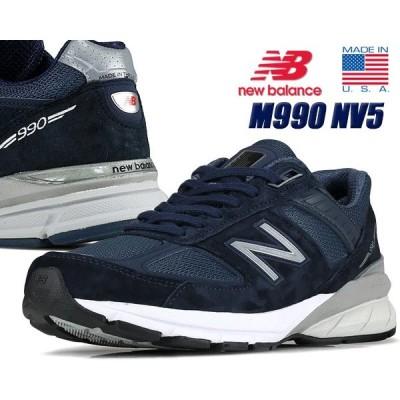 NEW BALANCE M990NV5 MADE IN U.S.A. ニューバランス 990 V5 メンズ スニーカー ネイビー M990 スウェード ワイズ D