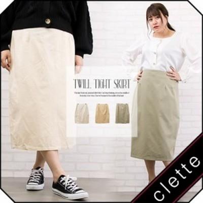 大きいサイズ/レディース/3L/4L/ツイルタイトスカート