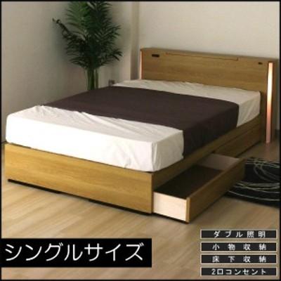 在庫処分 ベッド シングル デザインベッド 棚付き 引出付 照明付 日本製 コンセント ベッド マットレス付 送料無料