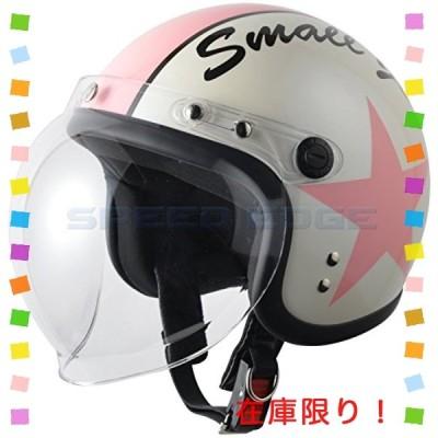 【レディース・キッズ】スモールジェットヘルメット バブルシールド付 パールホワイト/サクラ 54cm57cm未満