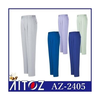 AITOZ アイトス シャーリングパンツ(1タック) AZ-2405