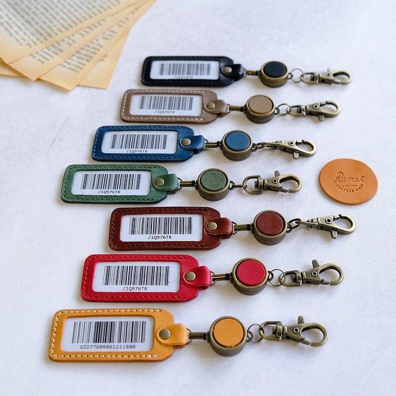 【商品包括製作條碼】伸縮皮革載具鑰匙圈  電子載具套