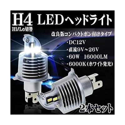 Auto Ideas H4 LED ヘッドライト バルブ Hi/Lo切替 車検対応 純正交換 ぽん付け 60W 1600