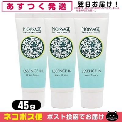 菊星 MOISSAGE (モイサージュ) 薬用 エッセンスインモイストクリーム(ESSENCE IN Moist Cream) 45g x3個セット 「ネコポス発送」「当日出荷」