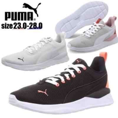 即納 PUMA プーマ スニーカー アンザランライト メンズ レディース 運動靴 ランニング No.371128