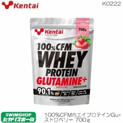 【BIGSALEクーポン使えるお店】kentai ケンタイ 健体 100%CFMホエイプロテイン グルタミン+ ストロベリー700g