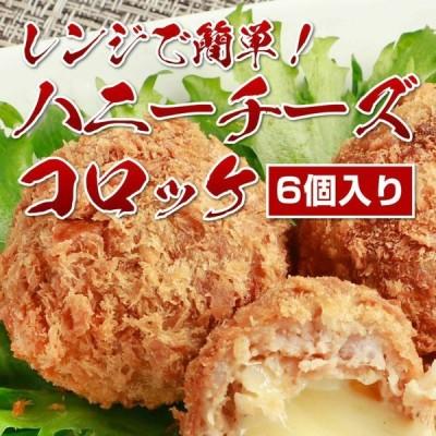 ハニーチーズコロッケ(6個入)
