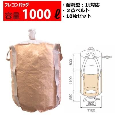 フレコンバッグ フレコン 容量1000L 耐荷重1トン コンテナバッグ  バージン原料100% 丸型 排出口あり 1100KHR
