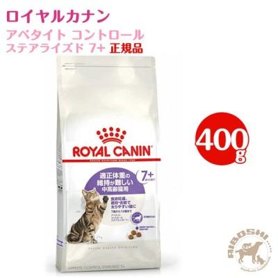 ロイヤルカナン 適性体重の維持が難しい高齢猫用 アペタイトコントロール ステアライズド 7+ プラス(400g)【配送区分:P】
