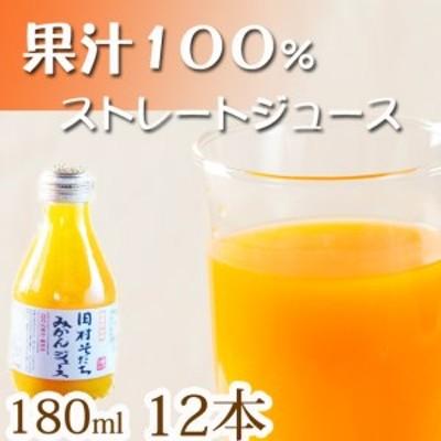 果汁100%田村そだちみかんジュース 180ml×12本