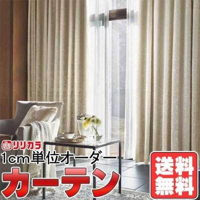 【生地のみの購入! ※1m以上10cm単位で購入可能】カーテン&シェード リリカラ オーダーカーテン FD Classic FD53419・53420