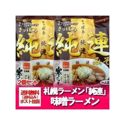 「札幌ラーメン味噌味 乾麺」北海道の札幌ラーメン味噌味 純連 (じゅんれん) 味噌味 乾麺 2個セット(1人前×2)(スープ付) 菊水