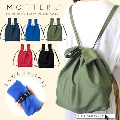 MOTTERU モッテル エコバッグ 折りたたみ コンパクト トートバッグ リュックサック 2way  レディース お買い物バッグ トート 送料無料