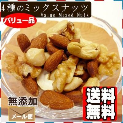 4種のバリューミックスナッツ270g アーモンド くるみ カシューナッツ マカダミアナッツ ポイント消化 送料無料
