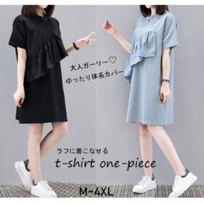 ★ワンピース クルーネック Tシャツ フリル 半袖