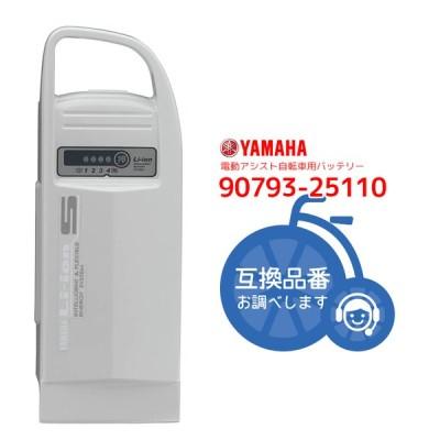 バッテリー 電動自転車用 送料無料 YAMAHA/ヤマハ リチウムイオンバッテリー 90793-25110 X54-02 4.0Ah