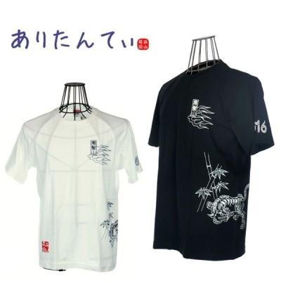 ありたんてぃ 有田焼 窯元オリジナル柄 手刷り 和柄 オリジナルTシャツ 黒髪山