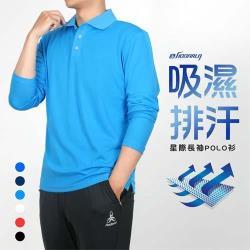 HODARLA 男女星際吸濕排汗長袖POLO衫-台灣製 慢跑 休閒 上衣 高爾夫